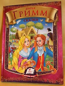 In-Russian-kids-book-Fairy-tales-The-Brothers-Grimm