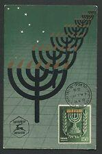 Israel Mk 1955 7. Anniversary maximum tarjeta Carte maximum card mc cm d3845