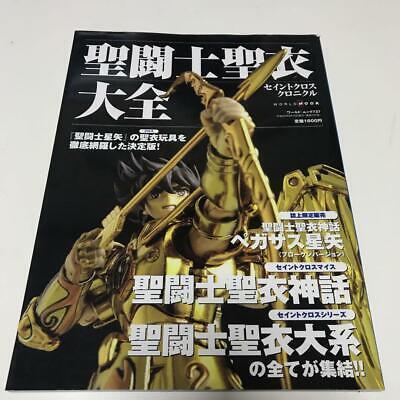 USED Saint Seiya Saint Cloth Chronicle Book