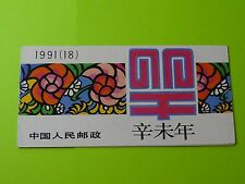 Stamps PRC CHINA * SC 2315a * Unused * Booklet * 1991 * Year of the Sheep