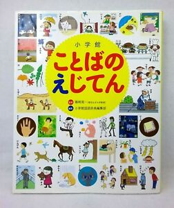 Dictionary-example-of-Shogakukan-words-2008-ISBN-409501881X-Japanese-Import