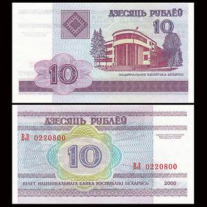 UNC LOT Belarus 2000 P-23 10 x 10 Rubles EX-USSR