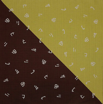 Furoshiki Japanese Fabric Cloth 'Hiragana Arigato' Thank You Motif Cotton 50cm