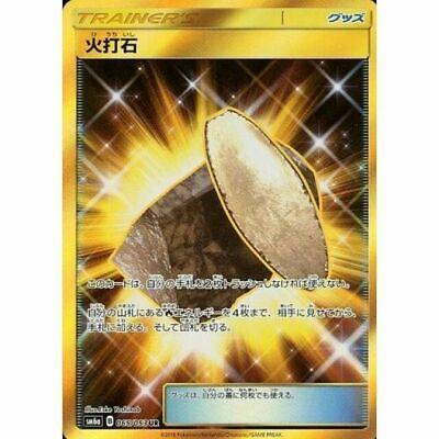 Fiery Flint 065-053-SM6A-B Japanese Pokemon Card UR