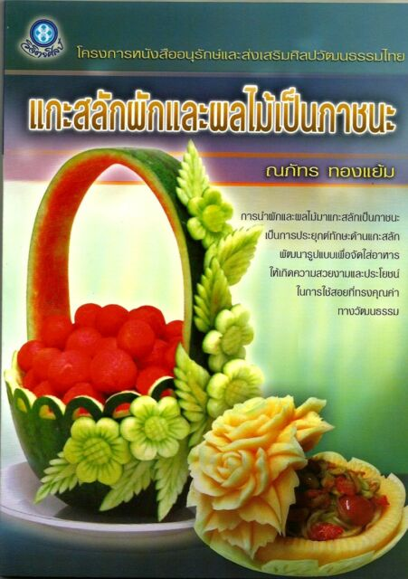 LEARN TO THAI VEGETABLE & FRUIT CARVING BOOK INTO CONTAINER SHAPE
