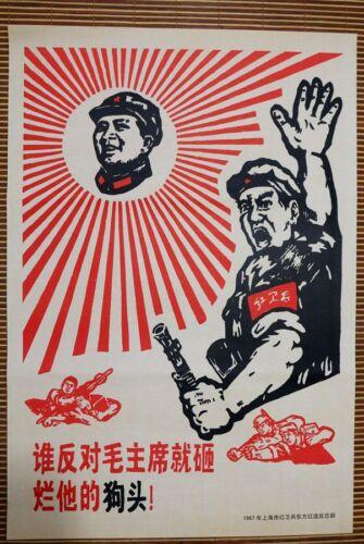 A Piece of China Cultural Revolution Chairman Mao Long Live Propaganda Poster f