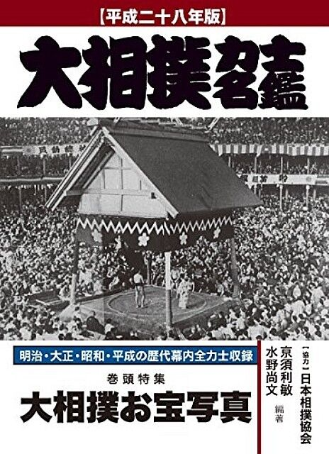 Sumo Wrestlers Directory 2016 Edition Japanese Book