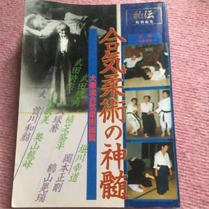 Daito-Ryu-Aikijujutsu-Essence-Hiden-Special-Edition-Takeda-Soukaku-Martial