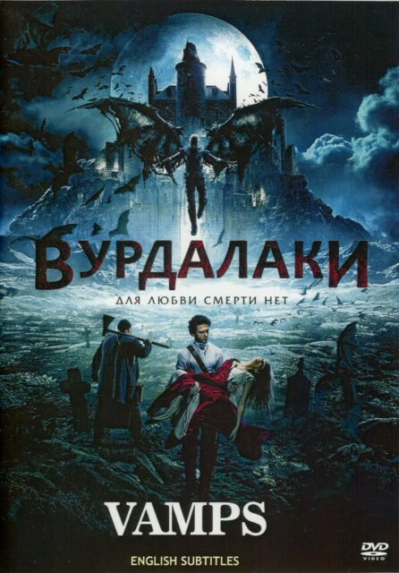 VAMPS Ghouls (2017) VURDALAKI RUSSIAN HORROR MOVIE with English subtitles |  eBay