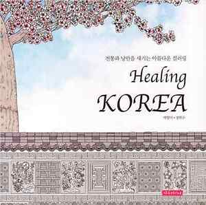 Image Is Loading Healing Korea Coloring Book For Adult Tradition Pattern