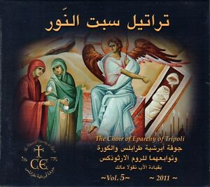 Details about CD- Tripoli & Koura Choir Vol 05 -Holy Saturday Hymns, 2011  (Arabic) -NEW