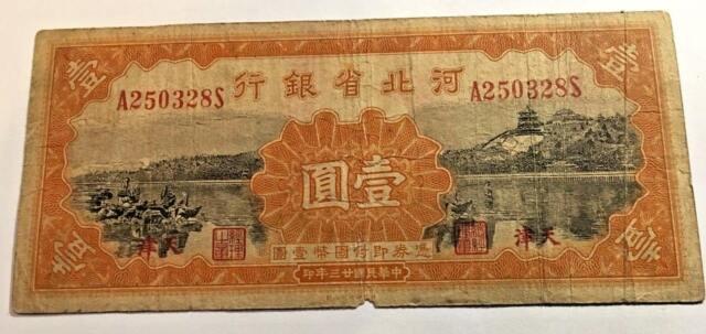 China Bank of Hopei 1934 Tientsin   Note 1   Yuan Paper Money