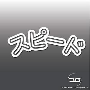 JDM-Japanese-Kanji-Speed-Funny-Window-Bumper-Jap-Drift-Car-Vinyl-Decal-Sticker