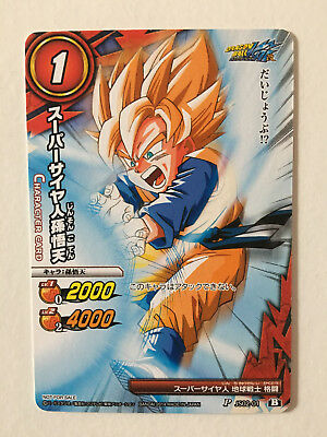Dragon Ball Miracle Battle Carddass Promo JS02-01