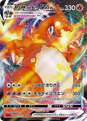 Pokemon Card Venusaur VMAX Gigantamax 002//021+V 001//021 Holo cards set Japanese