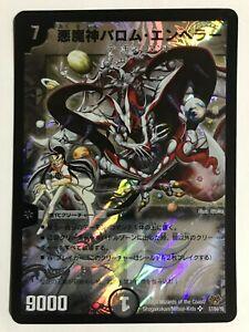 Duel-Masters-DMC55-Super-Rare-17-84-Y6-Ballom-Emperor-Lord-of-Demons-Japanese