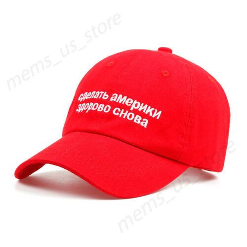 2019 New Make America Great Again Russian dad Hat Cap Maga Alec Baldwin Trump Re