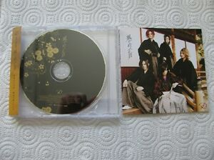 D-Kaze-ga-mekuru-peeji-CD-Jpop-Jrock-Visual-Kei