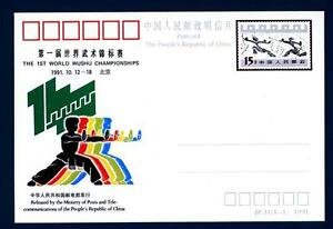 China - Cina Popolare - 1991 - Jp.31 - The 1st World Wushu Championships - 15 F Valeur Formidable