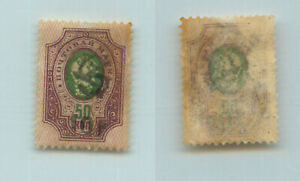 Armenia 1920 SC 152 mint handstamped type F or G black . rtb3510