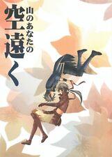 Sengoku Basara Samurai Kings doujinshi Date Masamune x Sanada Yukimura Your Dist