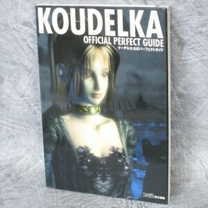Koudelka-Official-Perfect-Guide-Book-PS-AP26