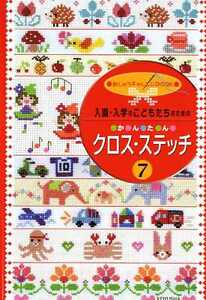 CROSS-STITCH-EMBROIDERY-Vol-7-Japanese-Craft-Book