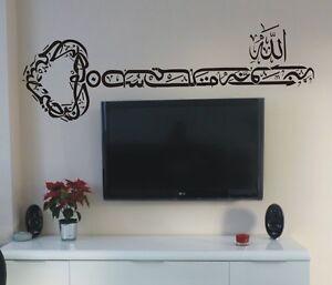 Beau stickers mural islam calligraphie arabe orientale bismillah en ...
