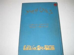 SIGNED Hebrew Poems LAUGHTER THRU TEARS A. L. Baron 1949 Illustrated !