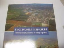RUSSIAN JEWISH BOOK Прибрежная равнина и север страны : учебник для среднего шко