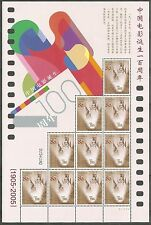 China 2005-17 Centenary Anniversary of Chinese Cinema Full S/S 中國電影