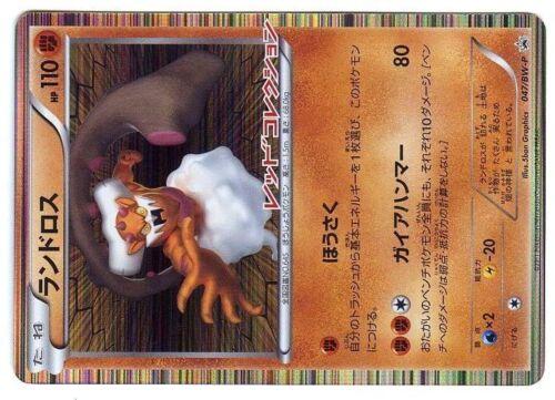 PROMO POKEMON JAPANESE N° 047//BW-P LANDRUS HOLO