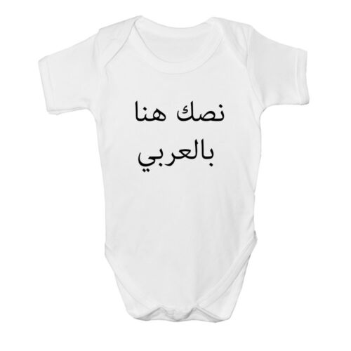 Personnalisé Bébé Veste Grow tout message en arabe Ange Top Body musulman