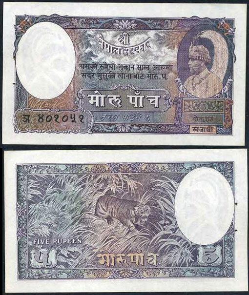 NEPAL 5 MOHRU ND 1951 P 2 AUNC ABOUT UNC W/H