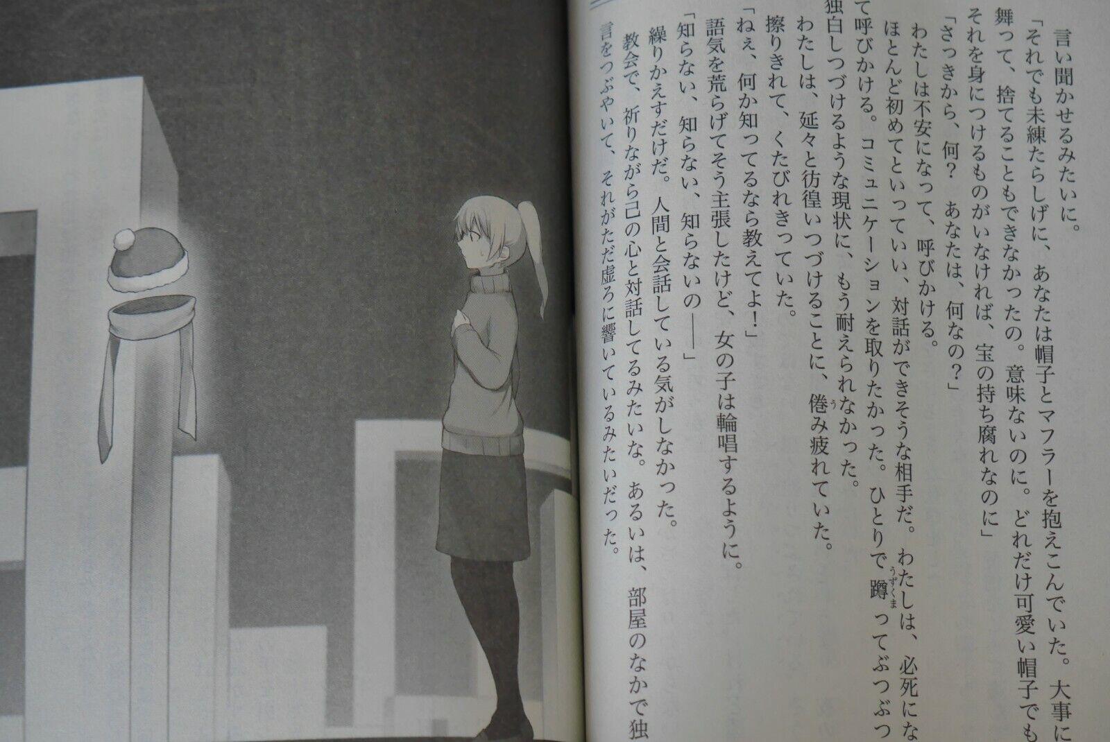 Dream Diary  Anata no Yume ni Watashi wa Inai Yume Nikki JAPAN novel Bunko S