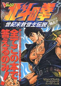Hokuto No Ken Shiro Survivant 2000 Guide Book + Poster Fist North Star Ps1 Game