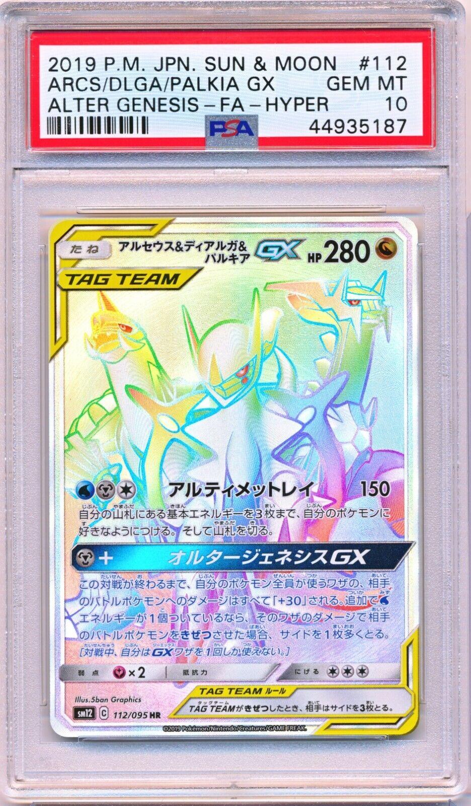 Pokemon PSA 10 GEM MINT --Arceus Dialga Palkia GX 112 095 HR Japans
