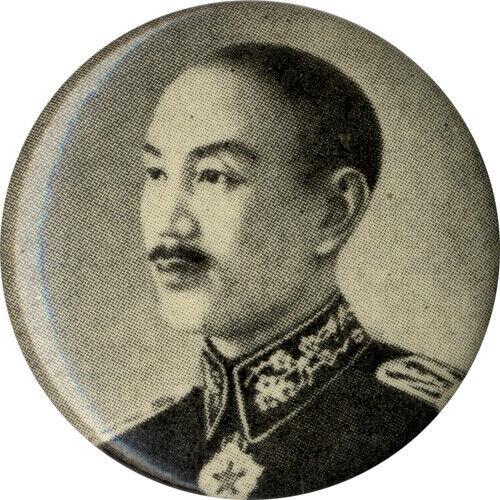 c 1945 Chinese Nationalist Chiang Kai-Shek Taiwan Support Button 5168