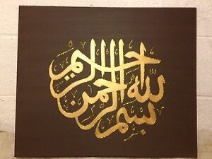 Islamic canvas hand painted arabic calligraphy bismillah brown and image is loading islamic canvas hand painted arabic calligraphy bismillah brown voltagebd Gallery