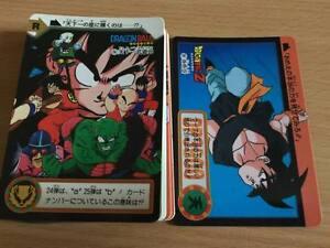 Carte-Dragon-Ball-Z-DBZ-Carddass-Hondan-Part-25-Reg-Set-1995-MADE-IN-JAPAN