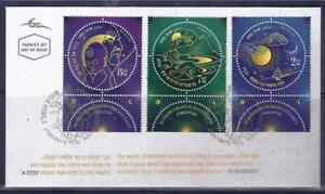 ISRAEL 3 STAMPS FESTIVALS 2021 ECCLESIASTES SCROLL FDC