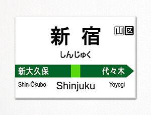 Yamanote-Line-Shinjuku-Station-Train-Sign-Fridge-Magnet