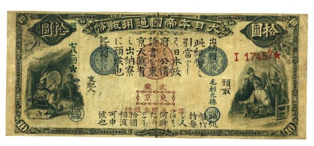 Japan 10 yen 1873 (Reproduction Reprint Copy Pick#13)   527