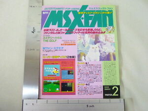 MSX-FAN-2-DISK-1995-2-Book-Magazine-RARE-Retro-ASCII