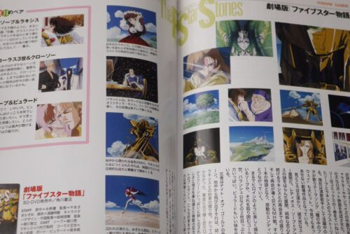 Book JAPAN Mamoru Nagano The Five Star Stories Tracer Ex.2