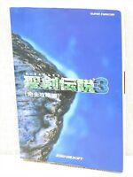 SEIKEN DENSETSU 3 Perfect Guide SFC Book NT7x*