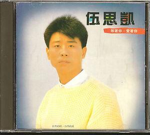 Sky-Wu-Si-Kai-Made-in-USA-1989-CD