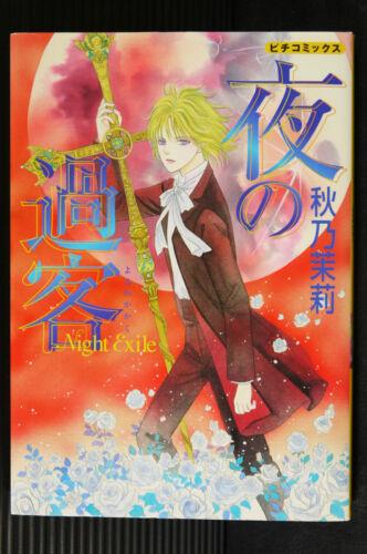 Yoru no Kakaku JAPAN OOP Matsuri Akino manga