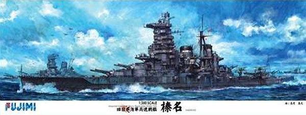 Fuji 1   350 buque de guerra japonés Haruna 1944 Kit 60001