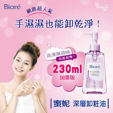 Kao Biore Japan Hot Sales Makeup Perfect Remover Cleansing Oil 230ml L Size